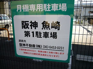 魚崎第一駐車場
