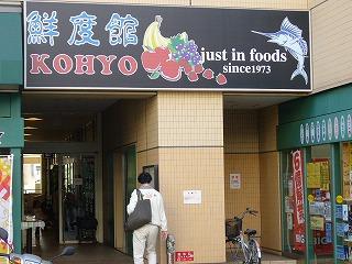 KILALA住吉内の食品スーパー鮮度館KOHYO