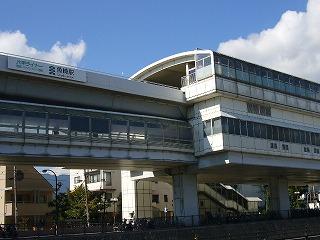 六甲ライナー魚崎駅